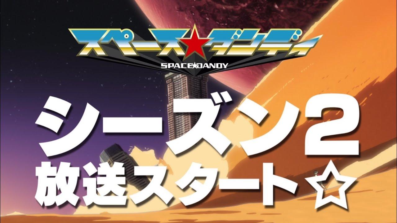 スペース☆ダンディ 2期