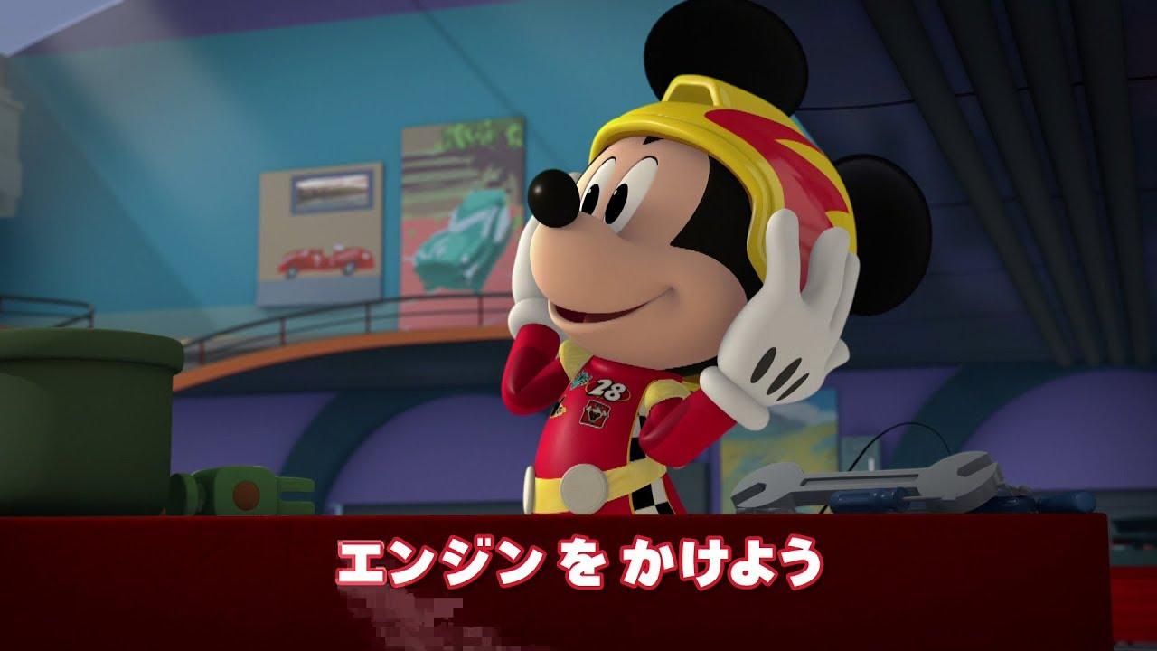 ミッキーマウスとロードレーサーズ