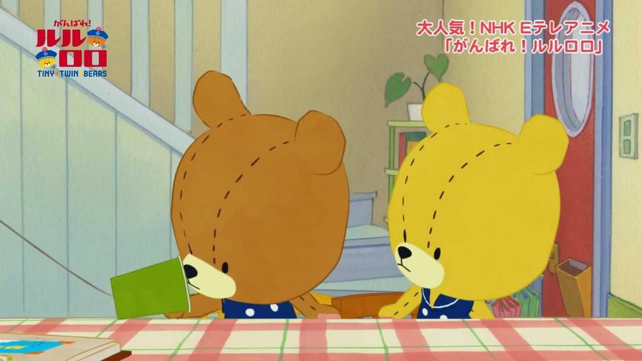 がんばれ!ルルロロ TINY☆TWIN☆BEARS 2期