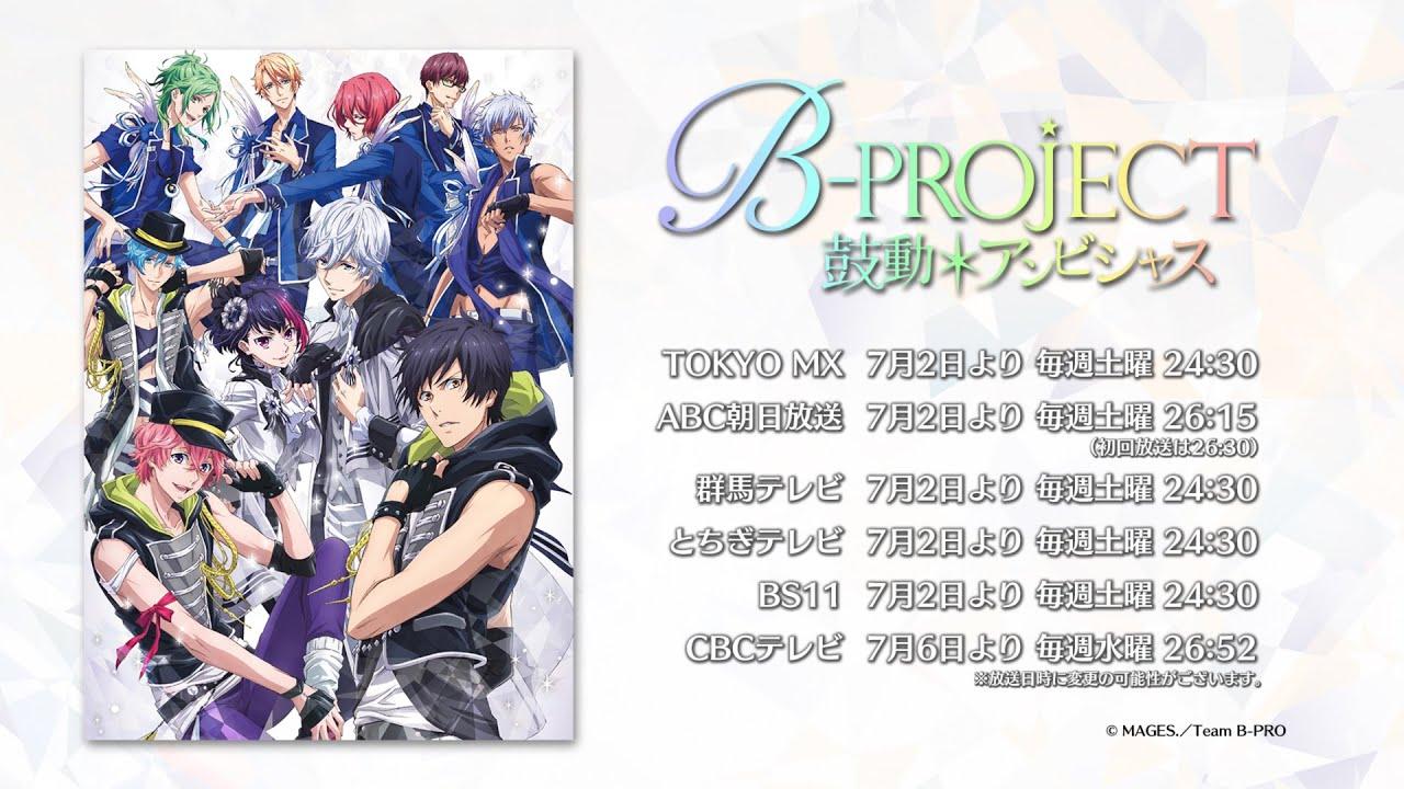 B-PROJECT 〜鼓動*アンビシャス〜
