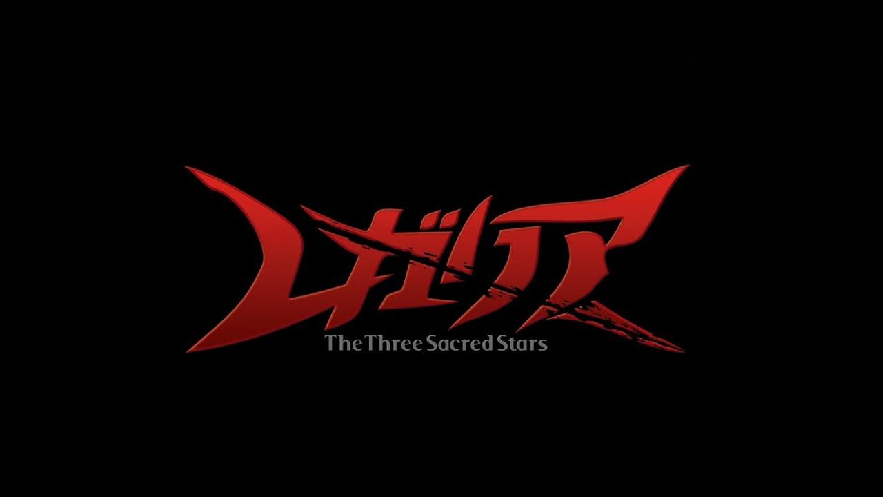 レガリア -The Three Sacred Stars-