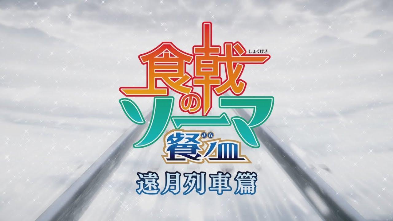 食戟のソーマ 餐ノ皿(遠月列車篇)