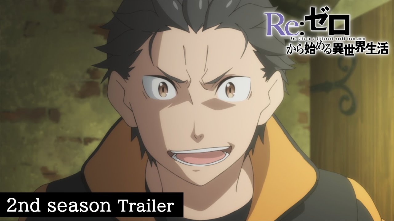 Re:ゼロから始める異世界生活 2nd season(後半クール)
