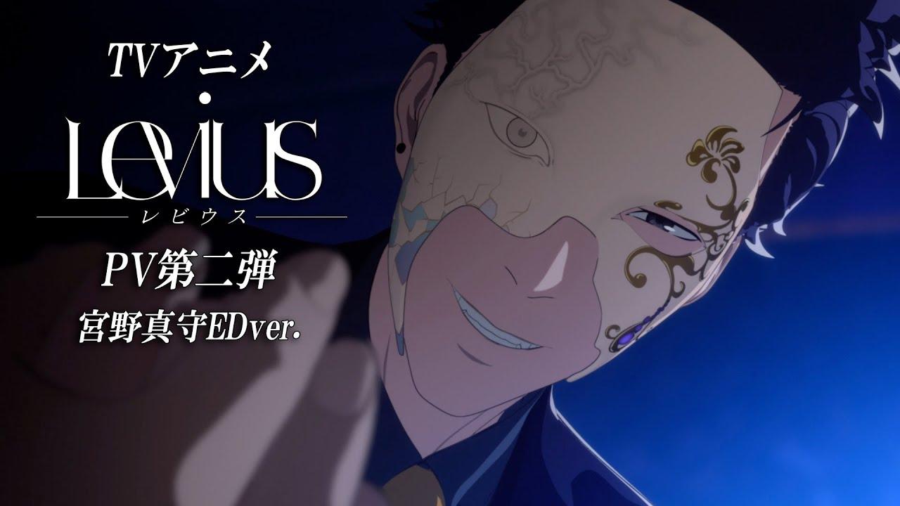 Levius -レビウス-(地上波放送)