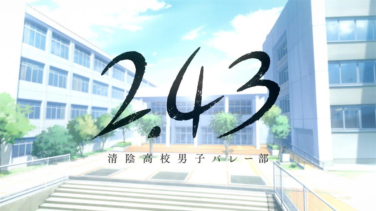 2.43 清陰高校男子バレー部