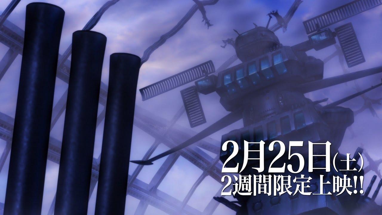 宇宙戦艦ヤマト2202 愛の戦士たち
