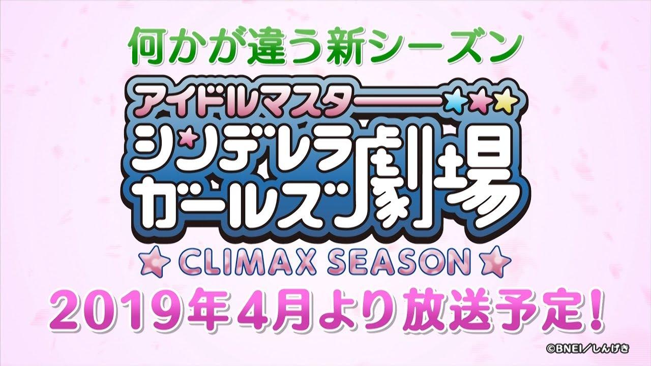 アイドルマスター シンデレラガールズ劇場 CLIMAX SEASON