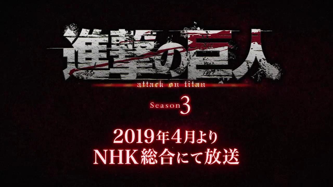 進撃の巨人Season3 Part.2