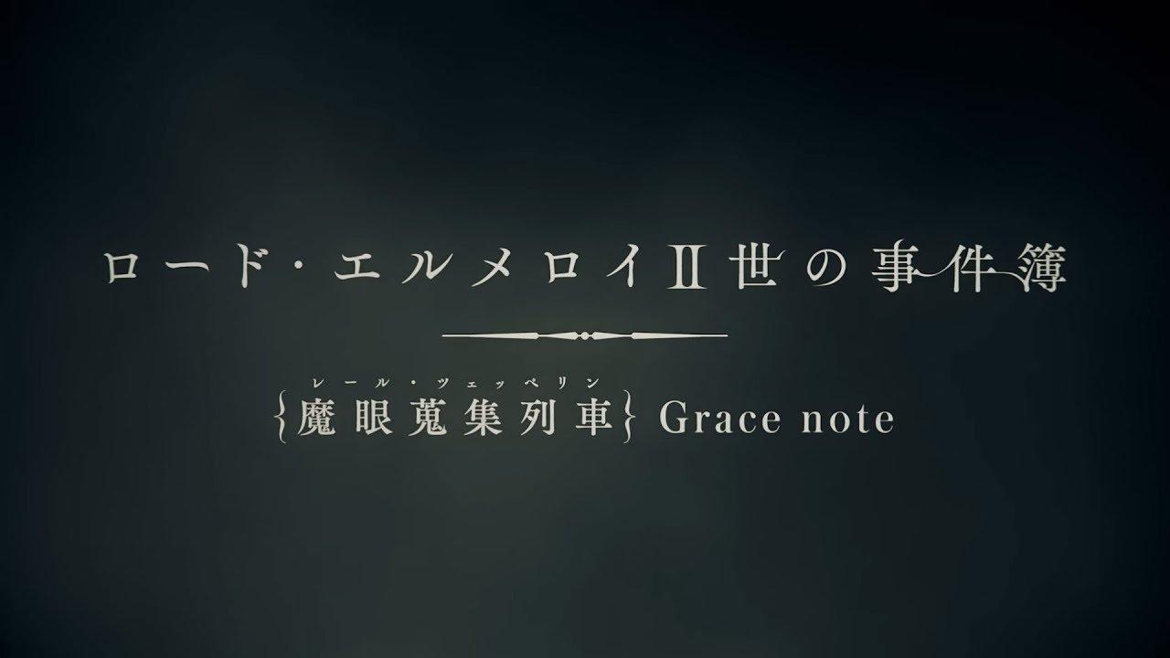 ロード・エルメロイⅡ世の事件簿 魔眼蒐集列車 Grace note