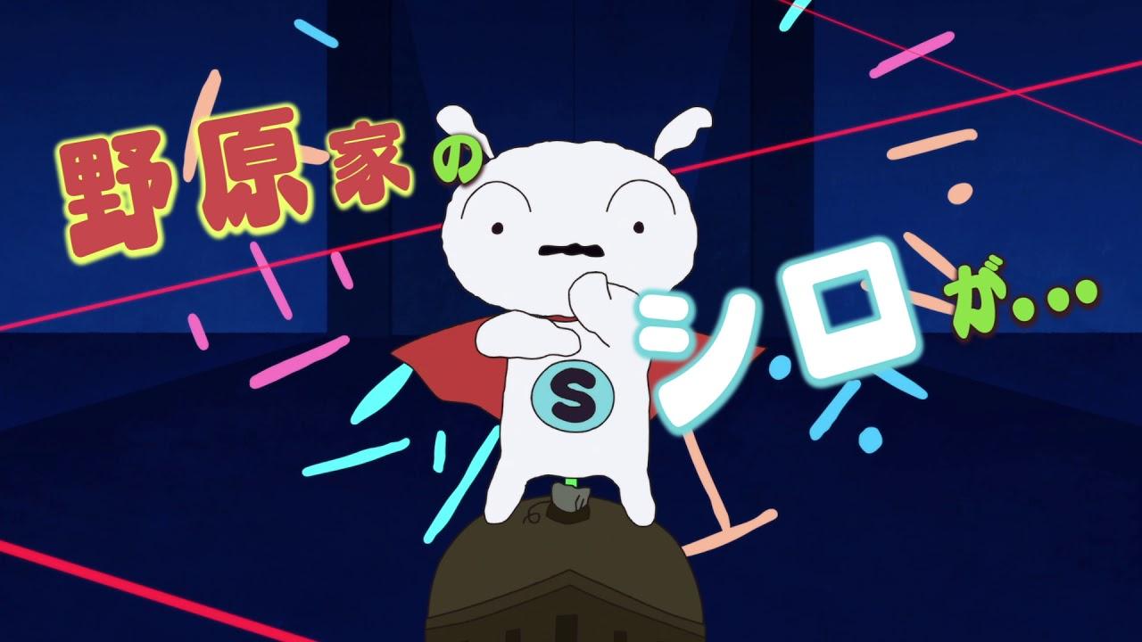 SUPER SHIRO