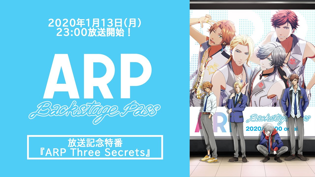ARP Backstage Pass