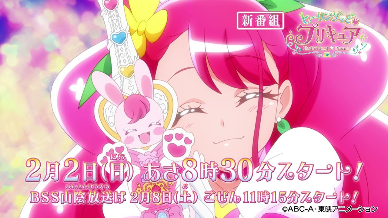 ヒーリングっど♥プリキュア(放送延期)