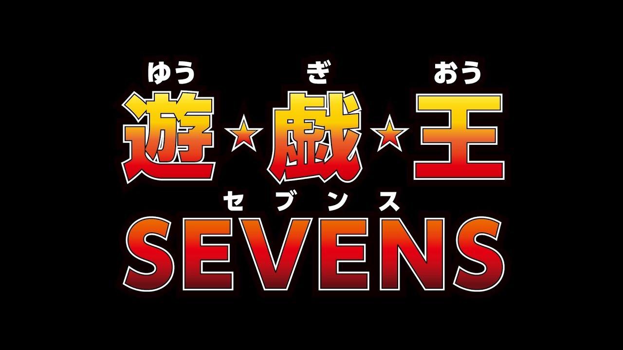 遊☆戯☆王SEVENS