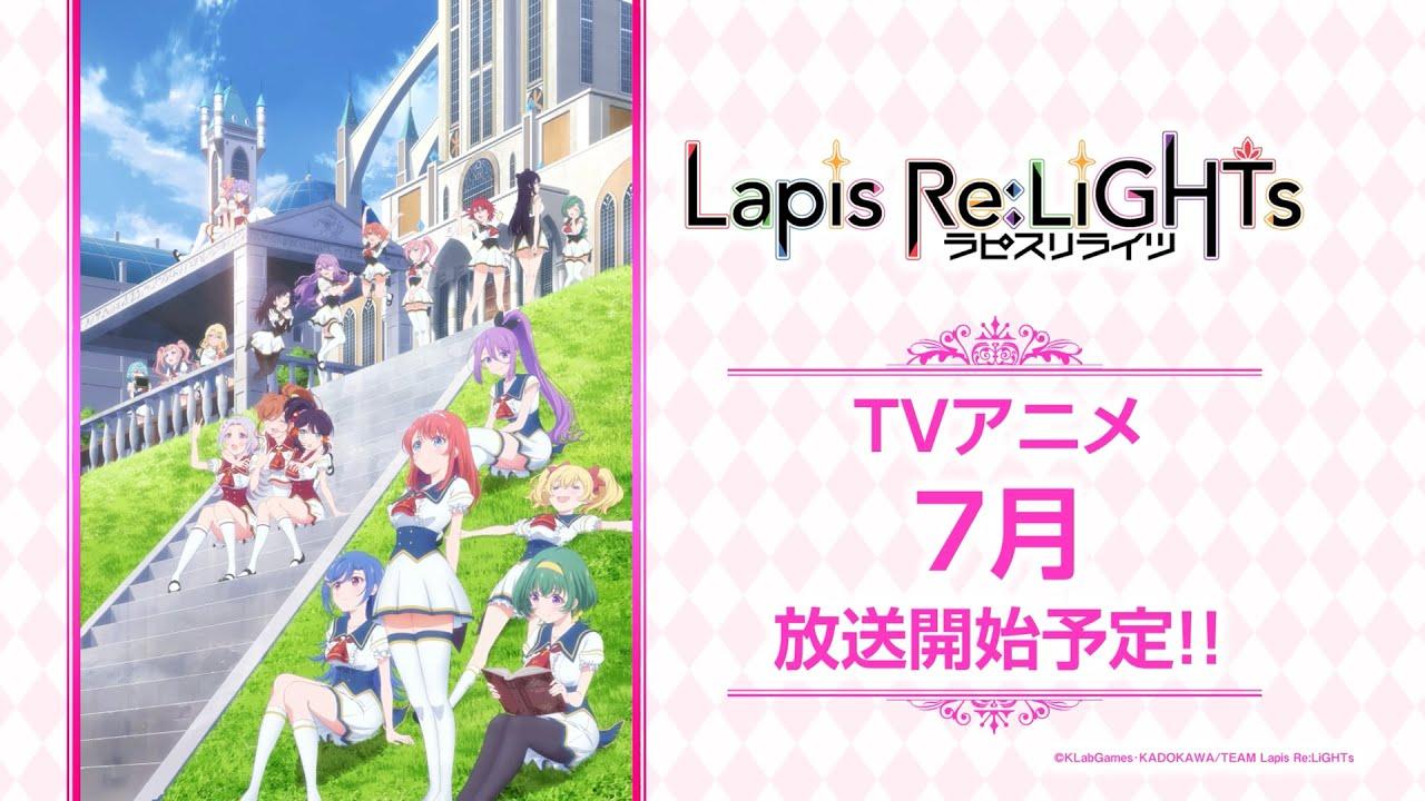 Lapis Re:LiGHTs(ラピスリライツ)