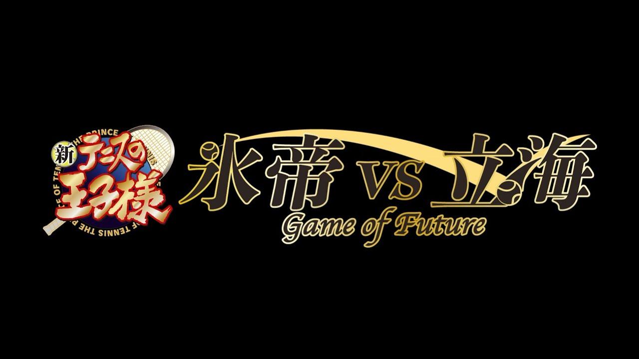 新テニスの王子様 氷帝vs立海 Game of Future