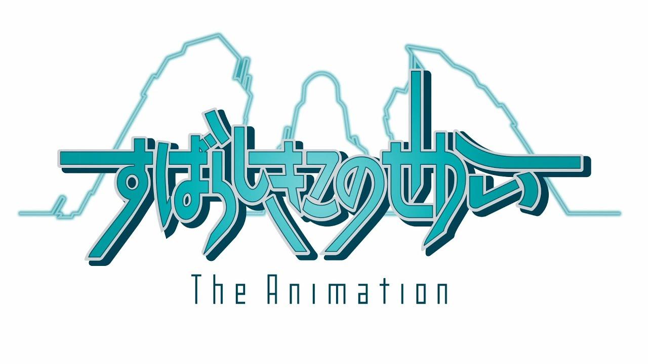 すばらしきこのせかい The Animation