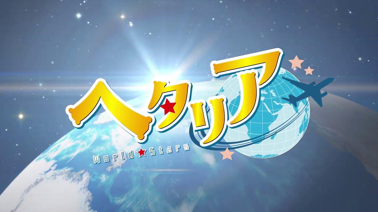ヘタリア World★Stars