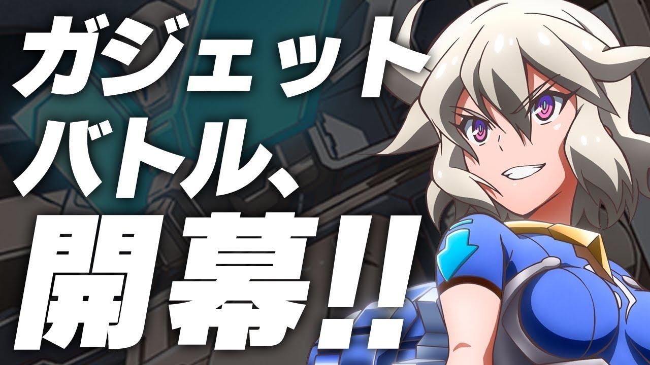 ファイトリーグ ギア・ガジェット・ジェネレーターズ