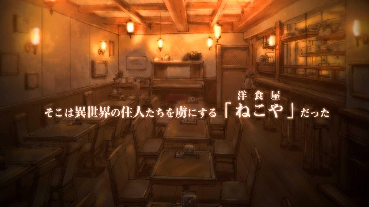異世界食堂