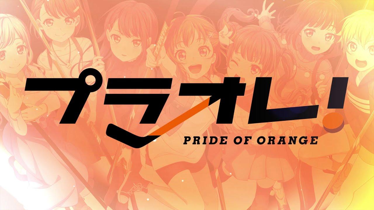プラオレ!~PRIDE OF ORANGE~