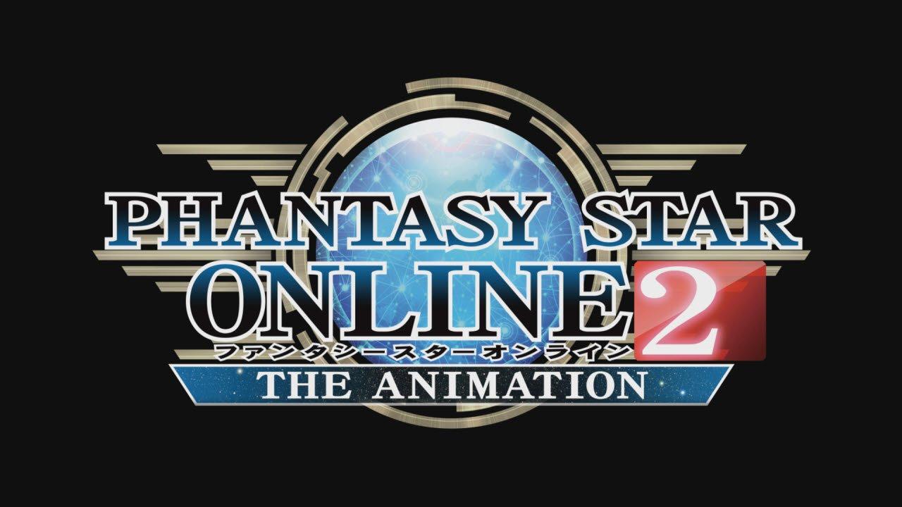 ファンタシースターオンライン2 ジ アニメーション