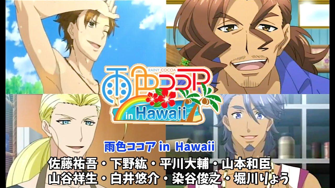 雨色ココア in Hawaii