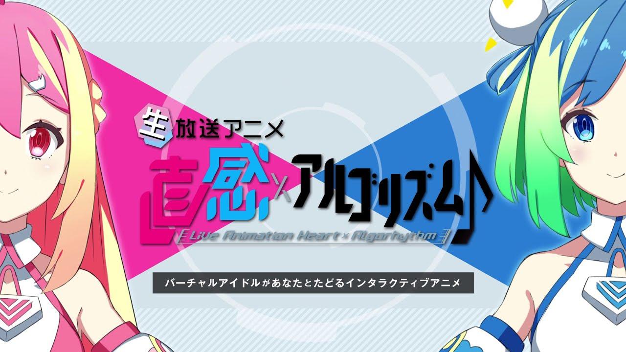 直感×アルゴリズム♪ 2ndシーズン