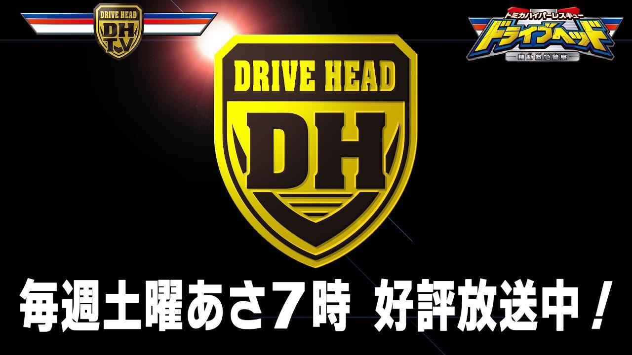 トミカハイパーレスキュー ドライブヘッド 機動救急警察
