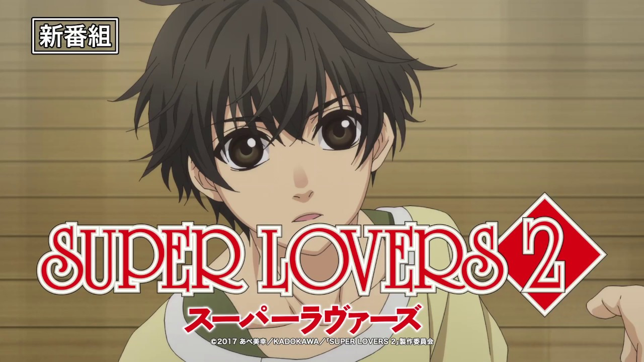SUPER LOVERS 2期