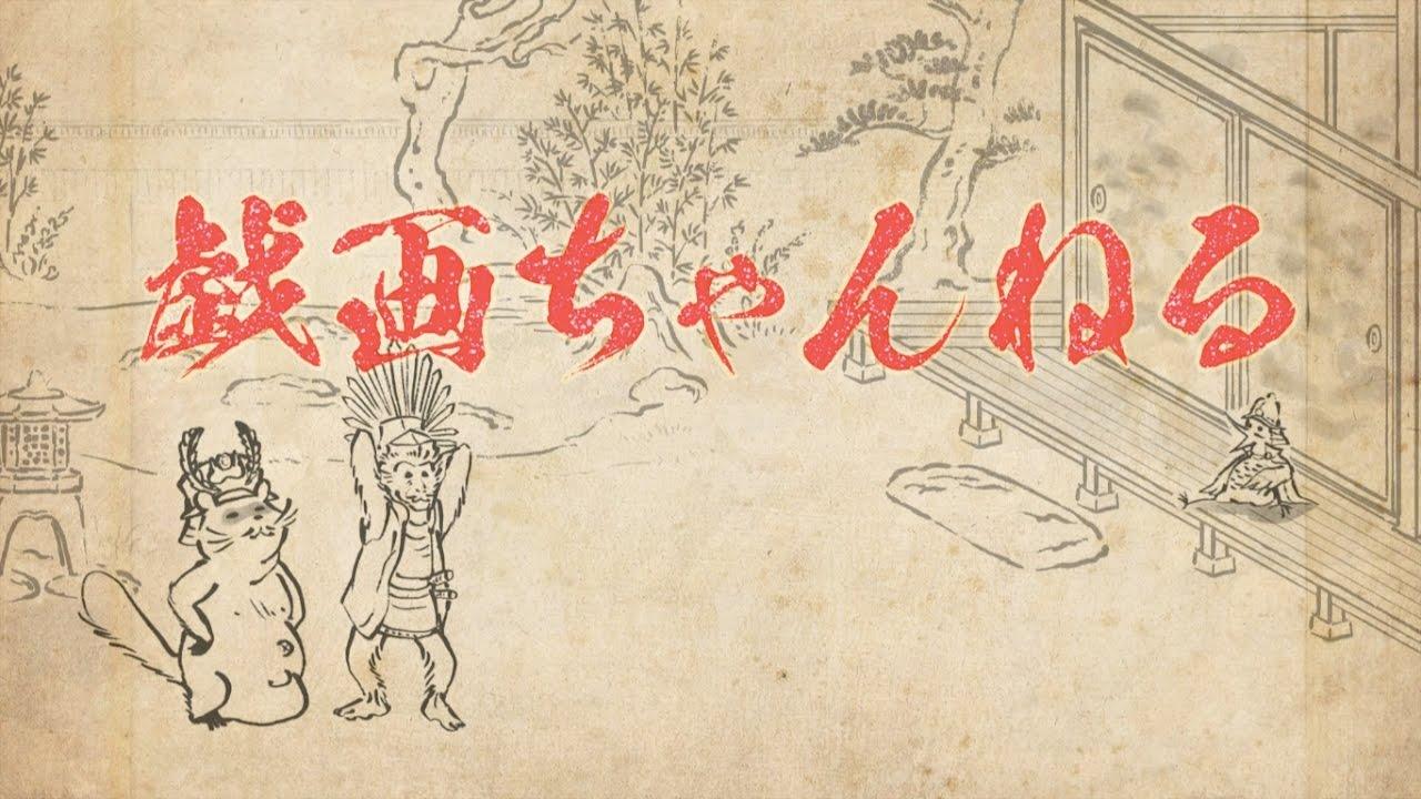 戦国鳥獣戯画〜甲〜