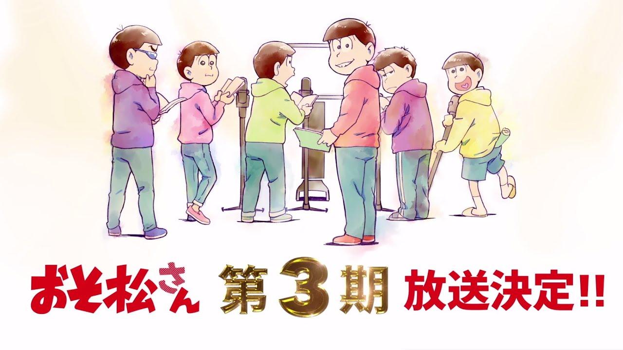 おそ松さん 第3期