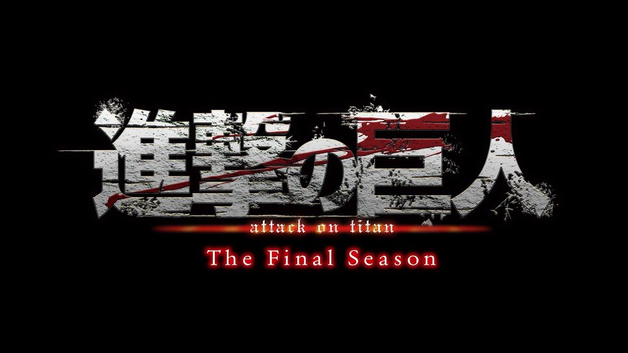 進撃の巨人 The Final Season